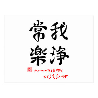The normalcy ease our happiness of the 浄 hu side postcard