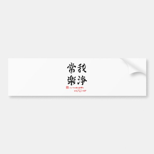 The normalcy ease our happiness of the 浄 hu side t bumper sticker