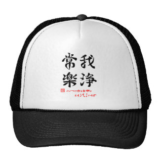 The normalcy ease our happiness of the 浄 hu side t trucker hat