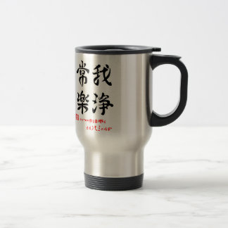 The normalcy ease our happiness of the 浄 hu side t mug