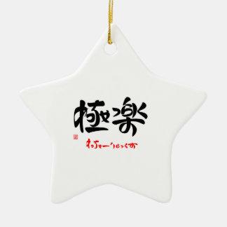 The paradise me tsu chi ya - the ri and others tsu ceramic ornament