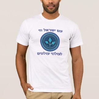 The Peolple of Israel live forever blue t-shirt