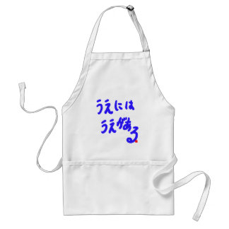 (The plural commodities are selected,) nonchalant  Adult Apron