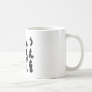 (The plural commodities are selected,) nonchalant  Coffee Mug