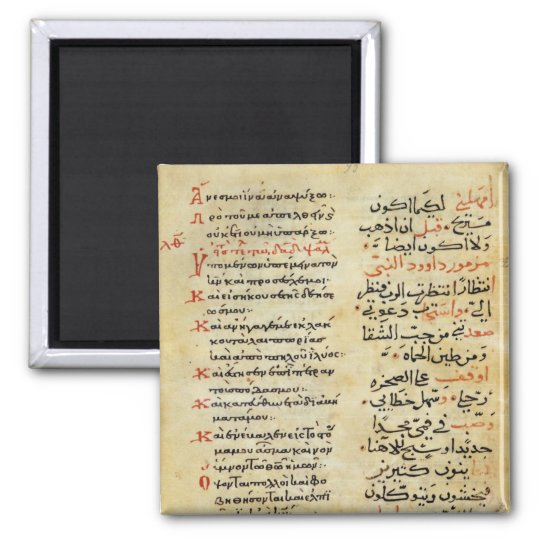 The Psalms of the Prophet David Magnet