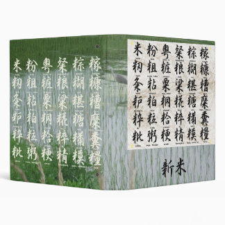 the rice seat Japanese character Binder