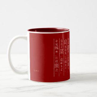 The Romantic Poetry Two-Tone Coffee Mug
