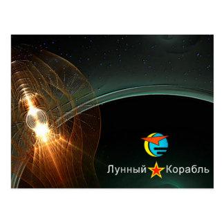 The Russian Moon Landing Postcard