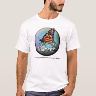 The science of reincarnation in Mandarin T-Shirt