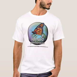 The Science of reincarnation in Russian T-Shirt