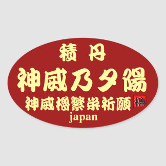 The Shakotan God dignity 乃 evening sun< God dignit Oval Sticker