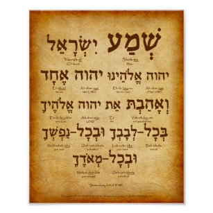 The Shema in Hebrew Poster#2 Deut  6:4-5 Poster
