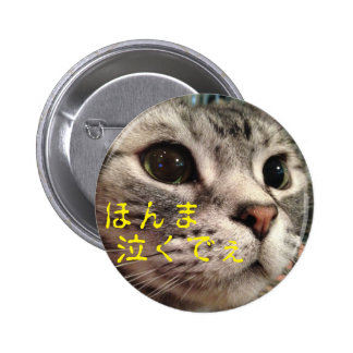 """The show can badge """"ho it is the ma it cries pinback button"""
