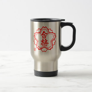 The stamp which can be made passing good travel mug
