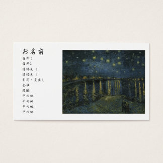 The star the night when it falls business card