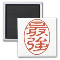 The strongest STRONGEST kanji Magnet