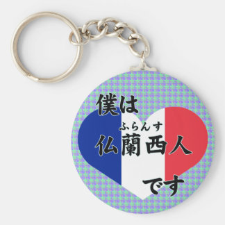 The suis United Nations Français of Je (person) Keychain