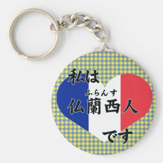 The suis United Nations Français shirt of Je Keychain