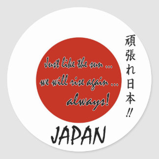 The Sun Will Always Rise Again! (Japan) #1 Classic Round Sticker