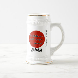 The Sun Will Always Rise Again! (Japan) #1 18 Oz Beer Stein
