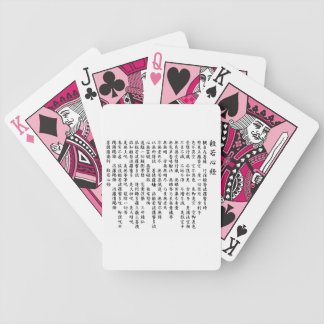 the sutra(hannya shingyo) bicycle playing cards