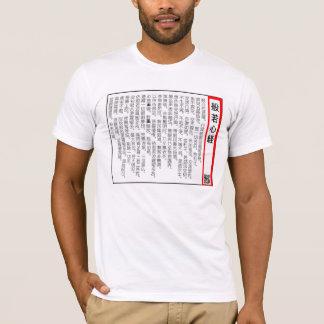 the sutra (hannya shingyo) Japan T-Shirt