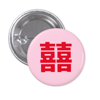 The symbol of Chinese for the wedding Pinback Button