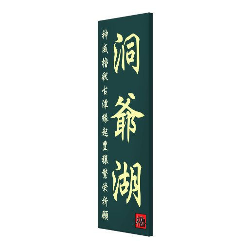 The Toya lake < God dignity tower explanation/rele Canvas Print