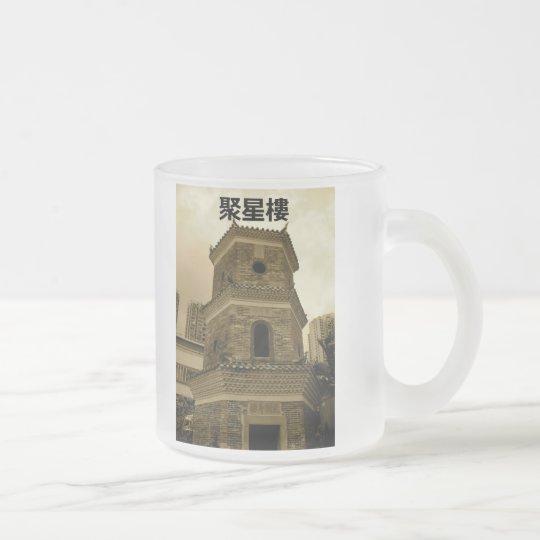 The Tsui Sing Lau Pagoda Frosted Glass Coffee Mug