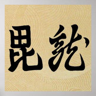 The Uesugi clan 上杉氏 Uesugi-shi to war to banner Poster