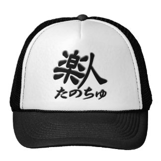 The uke chi yu (laughing person) - it is the rear  mesh hats