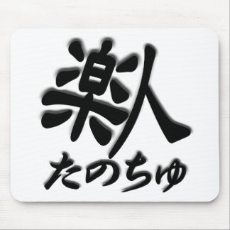 The uke chi yu (laughing person) - it is the rear  mouse pad