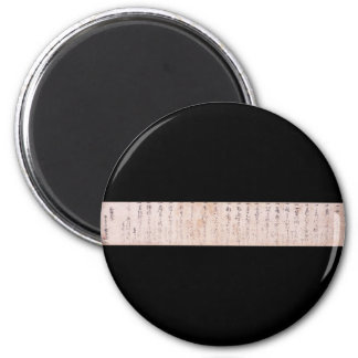 """""""The Way to be Followed Alone"""" Dokkodo (Musashi) 2 Inch Round Magnet"""