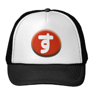 The 〇 which it does trucker hat