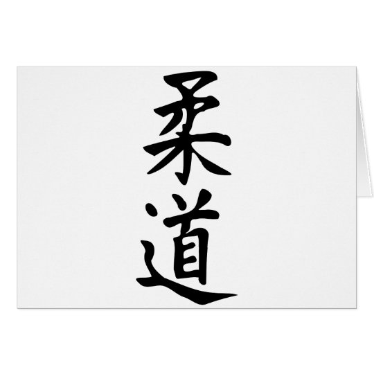 The Word Judo in Kanji Japanese Lettering Card