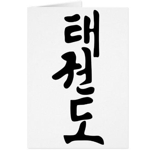 The Word Taekwondo In Korean Lettering Card