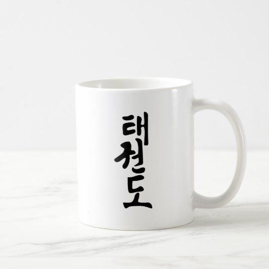 The Word Taekwondo In Korean Lettering Coffee Mug