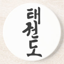 The Word Taekwondo In Korean Lettering Drink Coaster