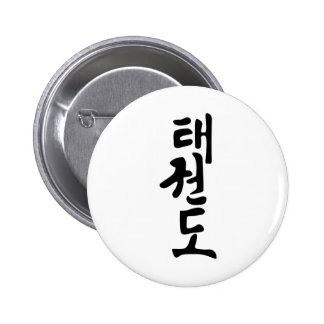 The Word Taekwondo In Korean Lettering Pinback Button