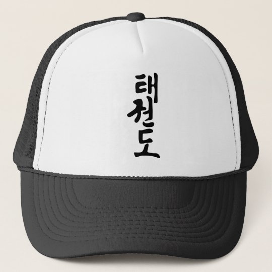 The Word Taekwondo In Korean Lettering Trucker Hat