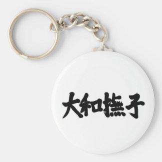 """The """"YAMATO-NADESHIKO"""" Keychain"""