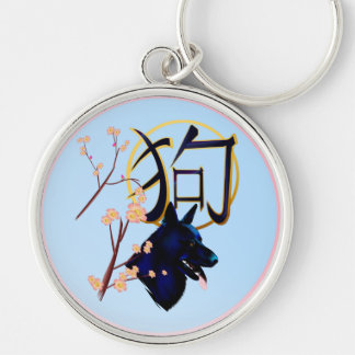 The Year Of The Dog--black dog Keychain