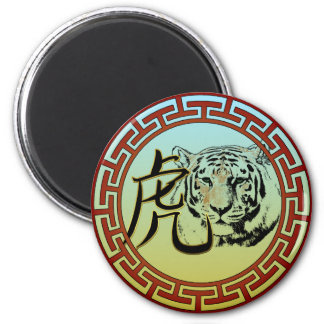 The Year of the Tiger 2 Inch Round Magnet