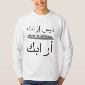 """Thees izn't Arabic"" long sleeved shirt"