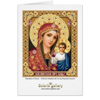 Theotokos de Kazán - tarjeta de felicitación