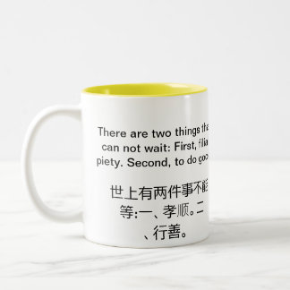 There are two things that can not wait: First, fil Two-Tone Coffee Mug