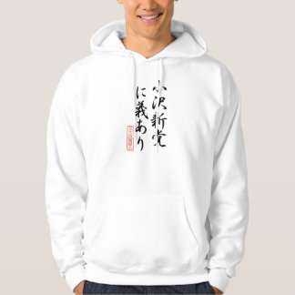 There is a justice in the Ozawa new party, Hoodie