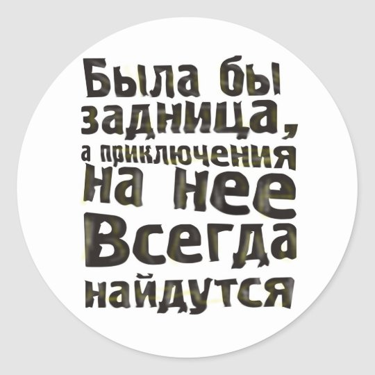 There would be a bum, and adventures on it always classic round sticker
