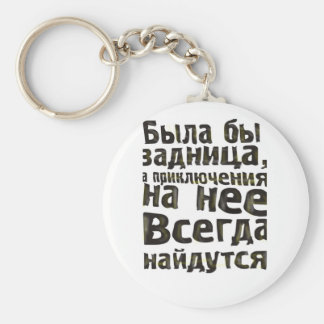 There would be a bum, and adventures on it always basic round button keychain