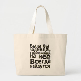 There would be a bum, and adventures on it always large tote bag